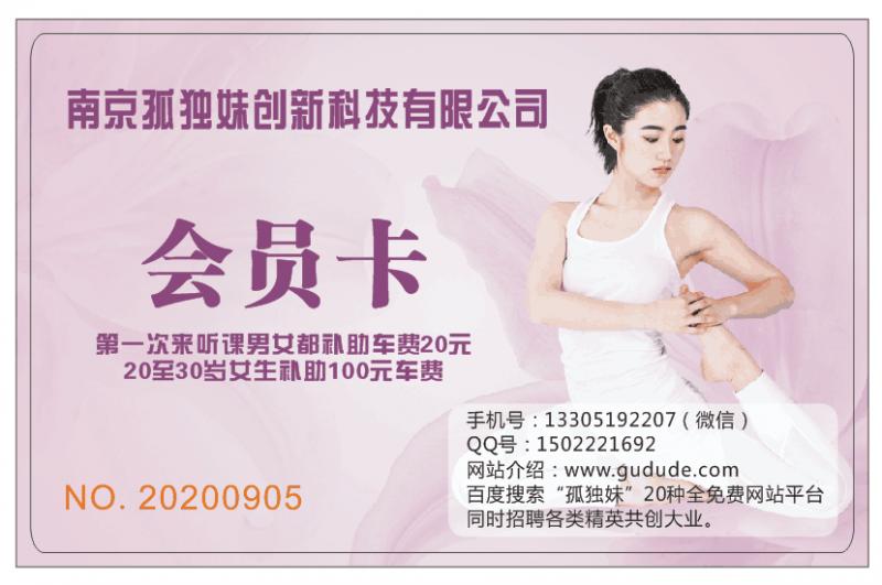 会员卡片20200906 (1)